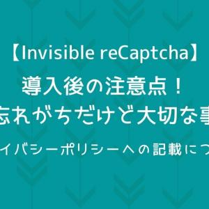 「Invisible reCaptcha」導入後の注意点!忘れがちだけど大切な事