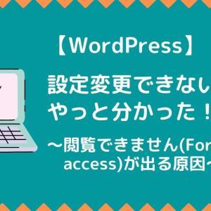 【WordPress】閲覧できません (Forbidden access)が出る原因がやっと分かった!