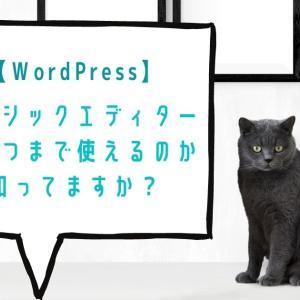 【WordPress】クラシックエディターがいつまで使えるのか知ってますか?