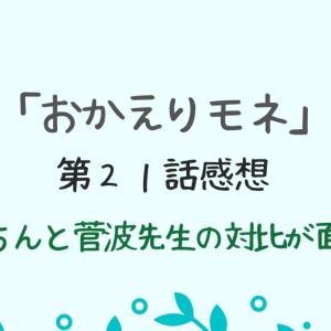 【おかえりモネ21話】りょーちん(永瀬廉)と菅波先生(坂口健太郎)の対比が面白い!