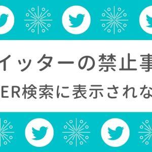 【ツイッターの禁止事項】Twitter検索に表示されない原因