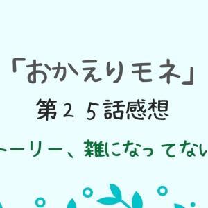 【おかえりモネ25話】勢いまかせでストーリー、雑になってない?