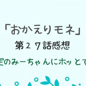 【おかえりモネ27話】安定のみーちゃん(蒔田彩珠)ちゃんが素晴らしい演技を見せてくれている!