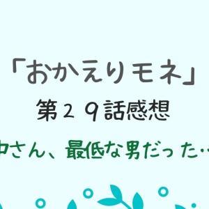 【おかえりモネ29話】浮気癖で家族と別れた田中さん、最低な男には感情移入できない