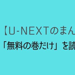 【U-NEXTのまんが】「無料の巻だけ」を読む方法
