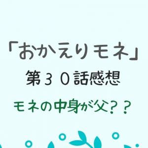 【おかえりモネ30話】田中さんとモネの2人のシーンが見てて嫌になる…