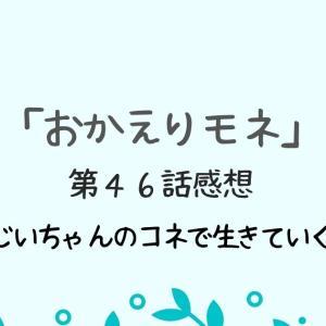 【おかえりモネ46話】じいちゃんのコネで生きていくモネの人生が羨ましい