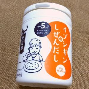 「イブシギンのしぜんだし for MAMA」は子供に食べさせてあげたいお出汁NO.1!