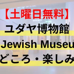 【土曜日無料】ニューヨーク在住者が教えるユダヤ博物館の見どころ・楽しみ方