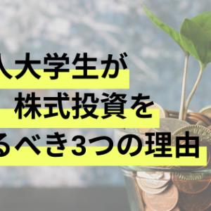 日本人大学生が「今」株式投資を始めるべき3つの理由