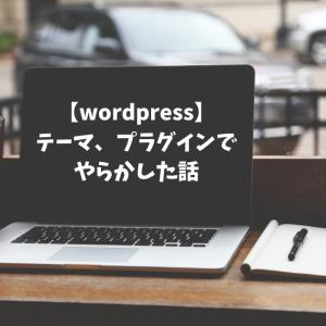 【WordPress】テーマ、プラグインでやらかした話