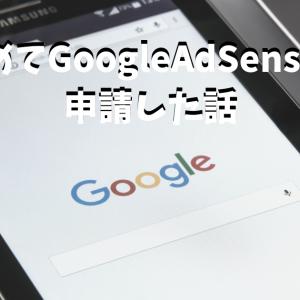 初めてGoogleAdSenseに申請した話