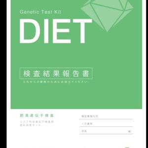 遺伝子検査でダイエット|•ᴗ•๑)っ