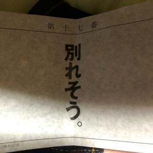 大阪☆布忍神社~おもしろおみくじ~