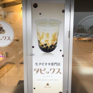 滋賀☆オープンしたばっかりの生タピオカ専門店