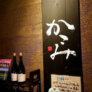 2021.06.10 長野県諏訪市/居酒屋/かこみ(地酒万歳)