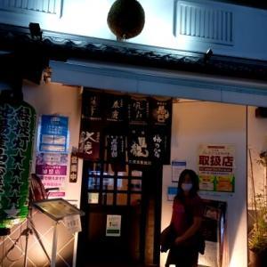 2021.09.26 奈良市/居酒屋/KURA(日本酒講習会)