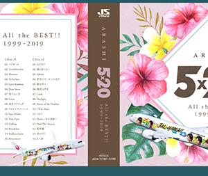 嵐「5x20 All the BEST!! 1999-2019」オリジナルジャケット販売!