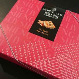【土産】日本によく買って帰る台湾のお菓子