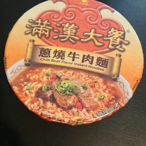 台湾カップ麺界の最高峰。滿漢大餐 蔥燒牛肉麵