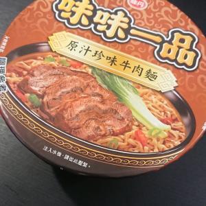 満漢大餐ではない牛肉麵のカップ麺の実力は
