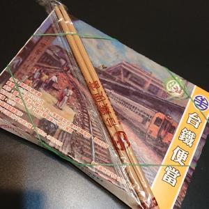 【台湾の駅弁】台鐵便當本鋪 60元で栄養満点!!な弁当