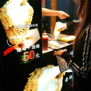 【夜市】チーズハットグ台湾版 日本のやつと比較した正直な感想