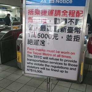 【台湾さんすごい】有能、慈悲深、台湾の最近のマスク事情