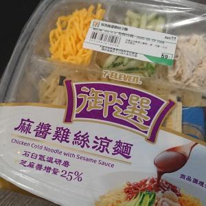 【7-11】夏はやっぱりコレや!麻醬雞絲涼麵