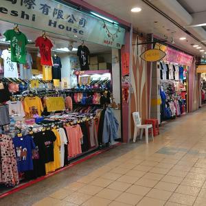 台北地下街の変化と星野銅鑼焼