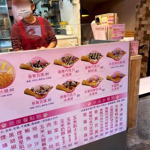 西門式下午茶 台湾式クレープを食べてみる