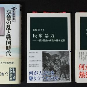 最近読んだ本14