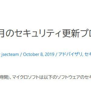 [Microsoft][セキュリティ][自分用メモ]2019年10月のセキュリティ更新プログラム (月例)