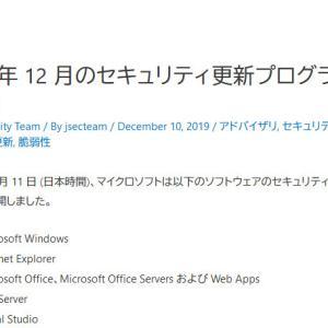 [Microsoft][セキュリティ][自分用メモ]2019年12月のセキュリティ更新プログラム (月例)