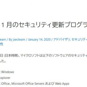 [Microsoft][セキュリティ][自分用メモ]2020年1月のセキュリティ更新プログラム (月例)