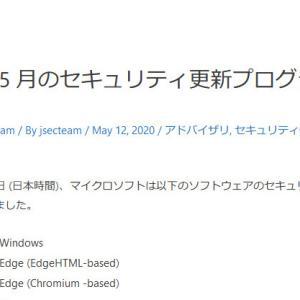 [Microsoft][セキュリティ][自分用メモ]2020年5月のセキュリティ更新プログラム (月例)