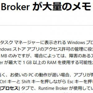 [windows10][2004][20H1][自分用メモ] リソース軽量化のためにRuntime brokerを停止するとIMEも停止する。