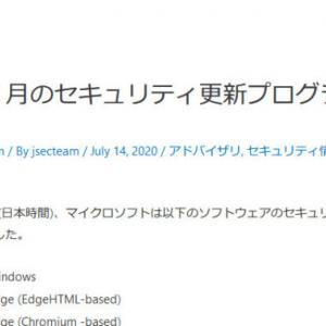 [Microsoft][セキュリティ][自分用メモ]2020年7月のセキュリティ更新プログラム (月例)