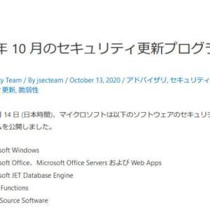[Microsoft][セキュリティ][自分用メモ]2020年10月のセキュリティ更新プログラム (月例)
