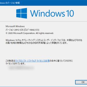[Microsoft][自分用メモ] Windows10 20H2がリリースされたのアップデートしてみた。