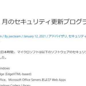 [Microsoft][セキュリティ][自分用メモ]2021年1月のセキュリティ更新プログラム (月例)