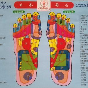 足もみで若返り☆自然療法で気力up!