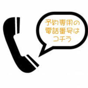 予約専用の電話番号📲