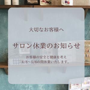 【大切なお客様へ①】サロン休業のお知らせ