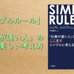 【シンプルルール】「仕事が速い人」の簡潔で美しい考え方