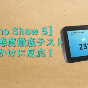 【Echo show 5】マイク感度徹底テスト/呼びかけに反応!