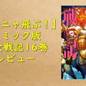 【ターニャ飛ぶ!】コミック版 幼女戦記 16巻 レビュー