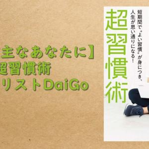 【三日坊主なあなたに】超習慣術/メンタリストDaiGo