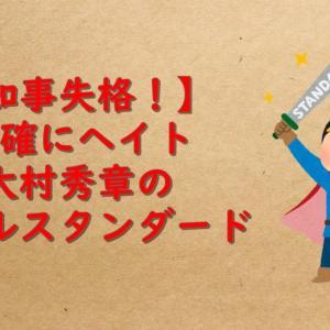 【知事失格!】明確にヘイト/大村秀章のダブルスタンダード
