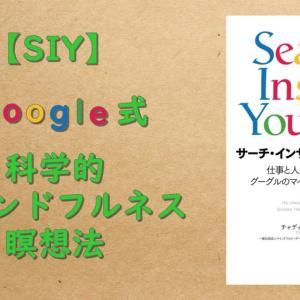 【SIY】Google式 科学的マインドフルネス瞑想法